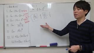 【整理する数学】漸化式④ 初級型もどき 指数バージョン thumbnail