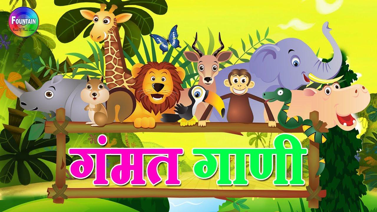 Gammat Gani - Marathi Kids Song मराठी गाणी | Marathi Balgeet for Kids | Dr  Smita Patil