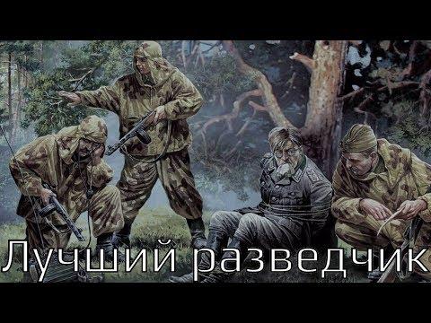 Лучший Разведчик!  Фильмы о разведчиках, Военные фильмы 2017