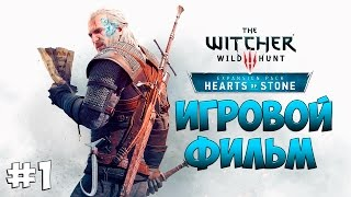 The Witcher 3: Hearts of Stone #1 ● Игровой фильм