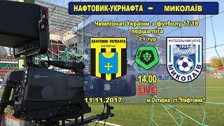 """Нафтовик-Укрнафта"" - ""Миколаїв"" LiVE 14.00"