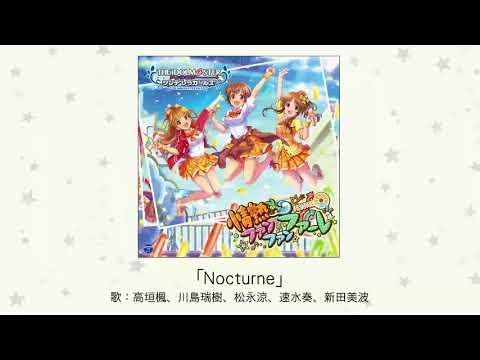 【楽曲試聴】「Nocturne」(歌:高垣楓、川島瑞樹、松永涼、速水奏、新田美波)