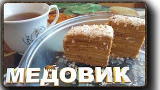 Торт медовик за 30 минут медовик без раскатки коржей