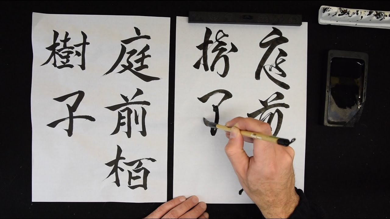 How to brush japanese calligraphy in cursive youtube