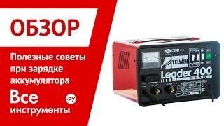 Полезные советы при зарядке аккумулятора(