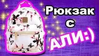 Рюкзак с алиэкспресс / Покупать? Вещи из  Aliexpress(, 2016-08-09T17:24:41.000Z)