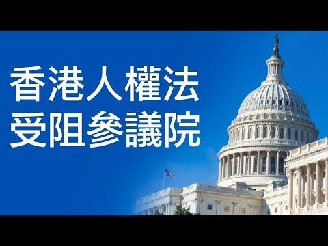 「四中全会」落幕,《香港人权与民主法案》能拖多久?区块链--末日战略的体现(江峰漫谈20191104第59期)