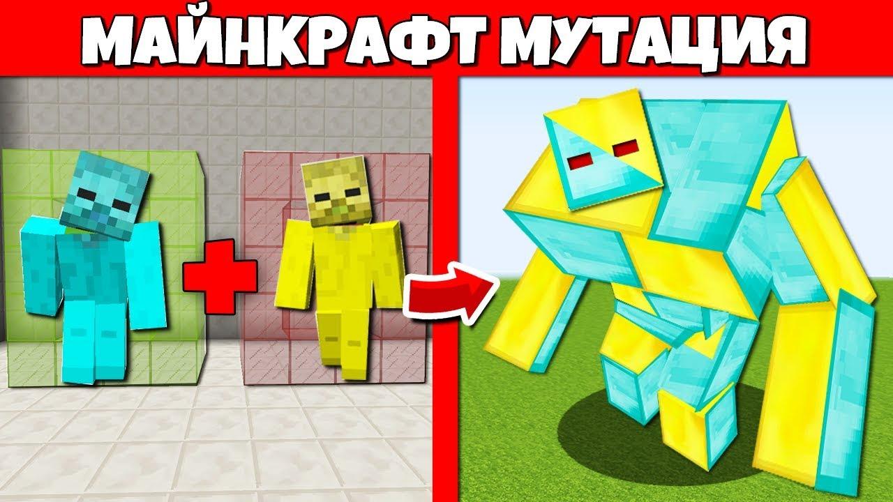 МАЙНКРАФТ МУТАЦИЯ : СКРАФТИЛ АЛМАЗНОГО ЗОЛОТОГО ЗОМБИ МУТАНТА : Minecraft Эволюция Мобов