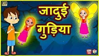 जादुई गुड़िया हिंदी कहानी Magical Doll - Hindi Moral Stories Bedtime Fairy Tales Hindi Funny Video