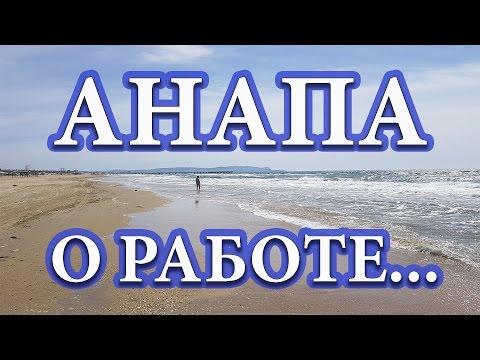 Anapa Salary in Anapa Work in Anapa minuses Passage to the Sea Lok Vityaz
