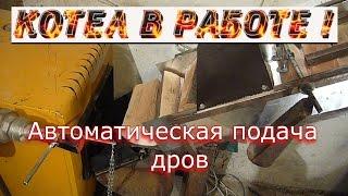 Автоматическая подача дров в котел // КОТЕЛ В РАБОТЕ // Автоматические котлы #4