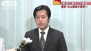 「戦争で」発言の丸山議員が離党届提出 菅氏が批判(19/05/14)