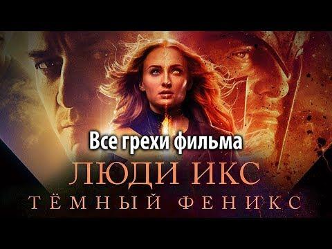"""Все грехи фильма """"Люди Икс: Тёмный Феникс"""""""