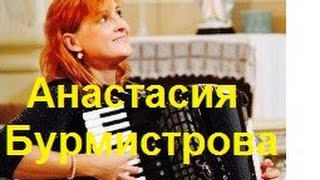 Играет новосибирская аккордеонистка Анастасия БУРМИСТРОВА