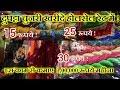 दुपट्टा चुनरी और स्काफ खरीदे सोच से भी सस्ते रेट पर Chunari Dupatta Market l Wholesale Market Delhi