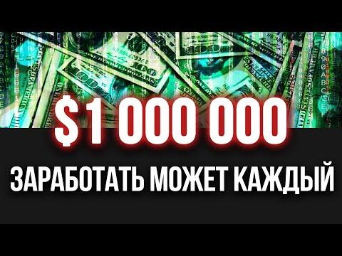 ЗАРАБОТАЙ МИЛЛИОН. 5 новых способов как стать богатым