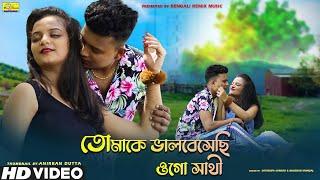তোমাকে ভালবেসেছি ওগো সাথী #CUTE LOVE STORY | NEW BANGLA SONG 2020 #SATARUPA SARKAR & BHASKAR MONDAL