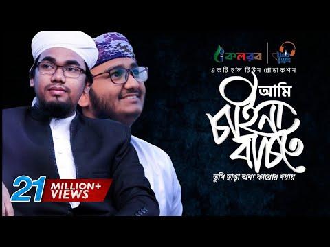 Ami Chaina Bachte Tumi Chara (আমি চাইনা বাঁচতে তুমি ছাড়া বাংলা গজল) Gojol Lyrics
