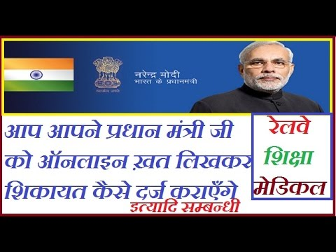 how to complain pmo office online-hindi-tip