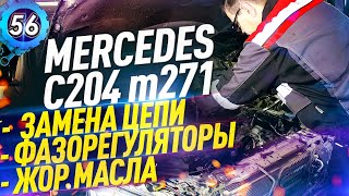 MERCEDES-BENZ C204 - РЕМОНТ ДВИГАТЕЛЯ, ЗАМЕНА ЦЕПИ! Проблемы двигателя Мерседес m271 (выпуск 56)