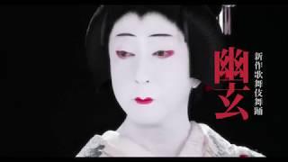 平成30年「秀山祭九月大歌舞伎」 新作歌舞伎舞踊『幽玄』