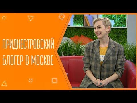Приднестровский блогер в Москве. Оксана Матяш