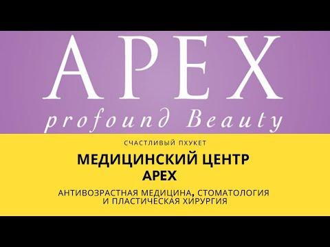 Медицинский центр АPEX на Пхукете