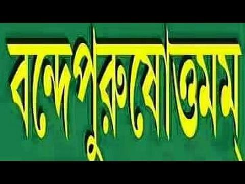 Sri sri thakur anukul chandra song 1-2
