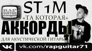 STIM ТА КОТОРАЯ АККОРДЫ ВИДЕО-УРОК РАЗБОР НА ГИТАРЕ КАВЕР РЭП ПОД ГИТАРУ 2017