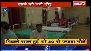 Durg जिलें में मिले Dengue के 22 मरीज | पिछले साल हुई थी 50 से ज्यादा मौतें