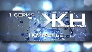 Реалити-шоу Живая Нитка 01. ПОХМЕЛЬЕ