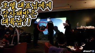 [대륙남in서울] 그랜드 앰배서더 서울 폴만 호텔 대표…