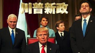 海峡论谈:川普就职北京噤声 美中角力台湾成王牌?