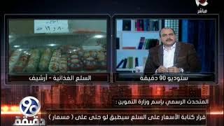 وزير التموين يعلن الحرب علي استغلال التجار .. ود/ محمد الباز يعلق علي اداء وزير التموين