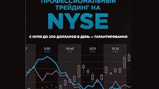 Точки входа в сделки на бирже NYSE