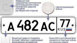 Официальное изготовление Дубликатов Государственных Номерных Знаков(, 2013-11-29T09:41:40.000Z)