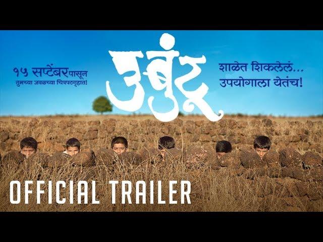 Ubuntu (उबुंटू) | Official Trailer | Sarang Sathaye, Shashank Shende | Marathi Movie 2017