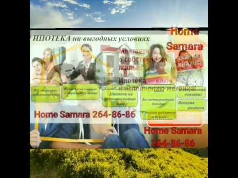Ипотека в Самаре