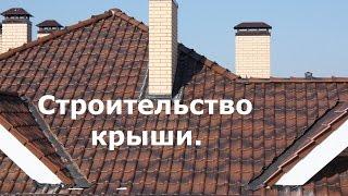 Строительство крыши. Любые виды кровельных работ.