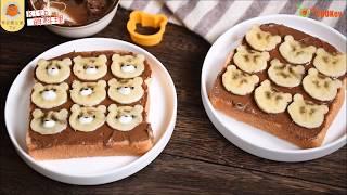 可愛水果早餐 香蕉小熊吐司  Cutie Banana Bear Toast DIY