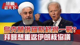 烏克蘭俄羅斯終將一戰? 拜登想重返伊朗核協議 以色列為何非要出手搞破壞? 拜登是讓世界變得越來越危險的男人?|20210417慧眼看天下第143集|介文汲 施孝瑋-話題面對面-EP143精華
