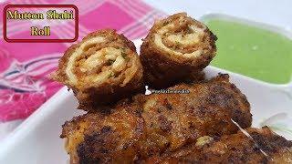 Mutton Shahi Roll Recipe | मटन शाही रोल रेसिपी | Indian Street Food |My Kitchen My Dish