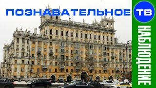 Как портили московскую архитектуру (Познавательное ТВ, Артём Войтенков)
