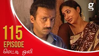 Metti Oli-Sun tv Serial