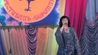 Оттепель - Лариса Глущенко (Боромля 2013)(Фрагмент песни