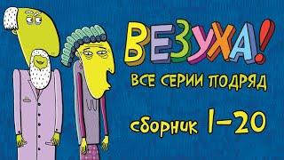 Везуха! - Все серии подряд (сборник 1-20) - Мультфильм для детей и взрослых