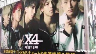 """渋谷を走行する、X4 2016年3月30日発売 2nd SINGLE """"PARTY UP!!"""" のモニ..."""