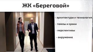 Обзор ЖК Береговой в Филёвском Парке. Окружение, перспективы, сроки. Квартирный Контроль