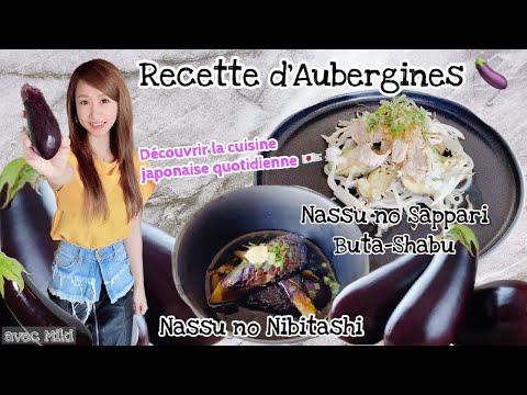 recette-plats-d'aubergines-🍆-japonaise-①-/-nassu-no-nibitashi-et-...-/avec-miki-la-japonaise