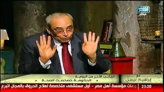 لقاء مع د. محمد حسن خليل حول قضية خصخصة المستشفيات الجامعية #مع_إبراهيم_عيسى